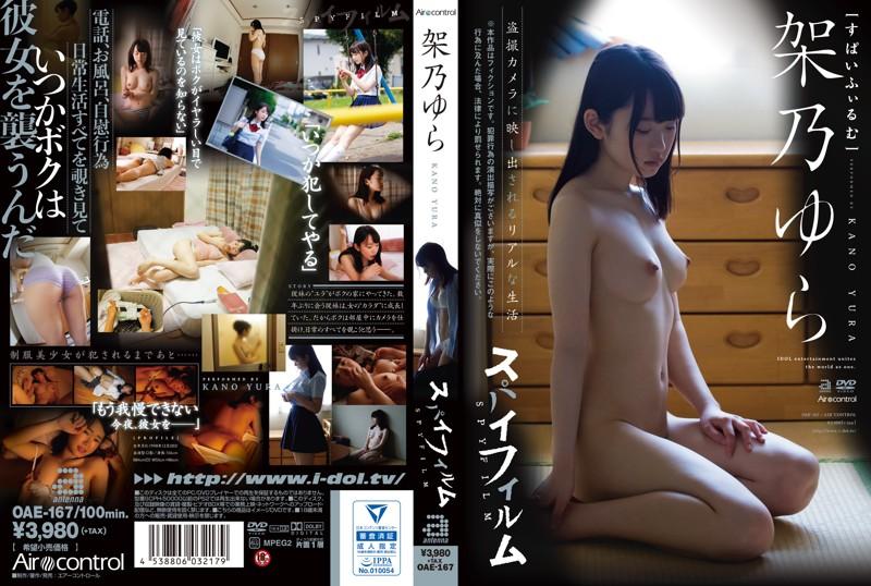 OAE-167 best japanese porn Super Film Yura Kano