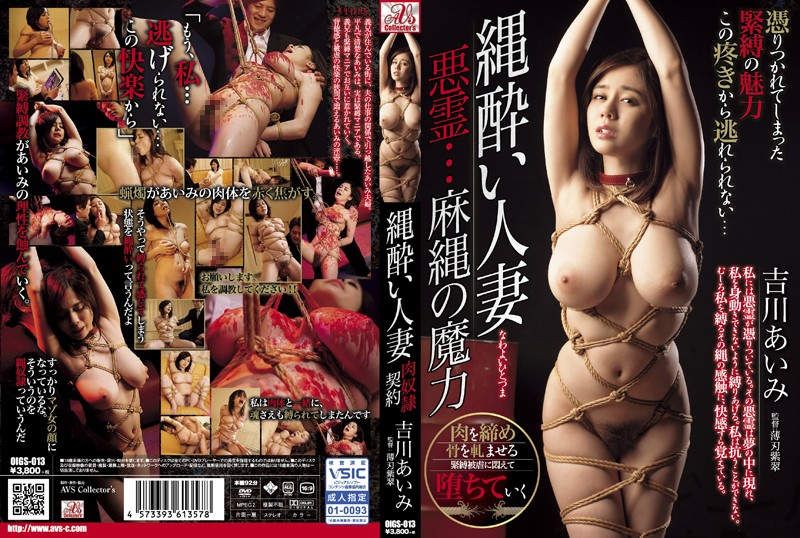 OIGS-013 japanese porn movies Rope-Addled Wife – Carnal Slave Contract Aimi Yoshikawa