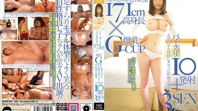 OPOP-007 JavSeen Former Member Of The Japanese Volleyball Team. 171cm Tall X Colossal G-Cup Tits. Now That She's A
