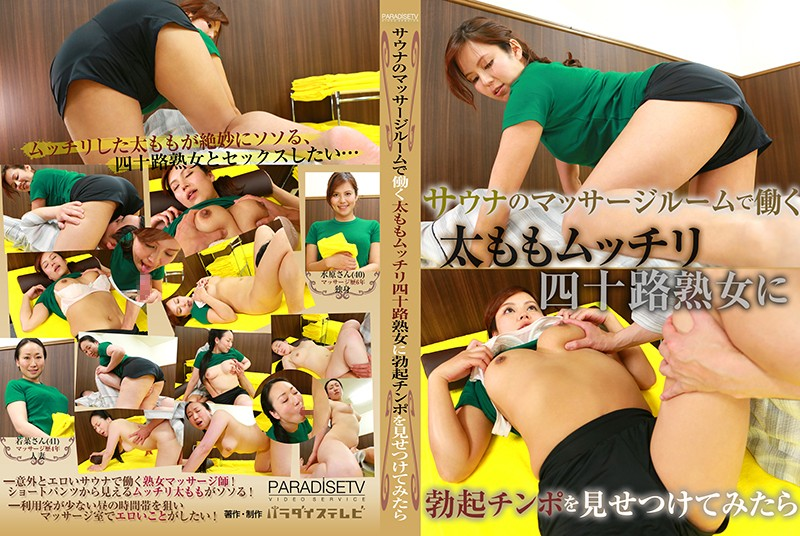 PARATHD-2437 jap porn Popping a Boner for the 40 Year Old Mature Woman Working the Sauna Massage Room