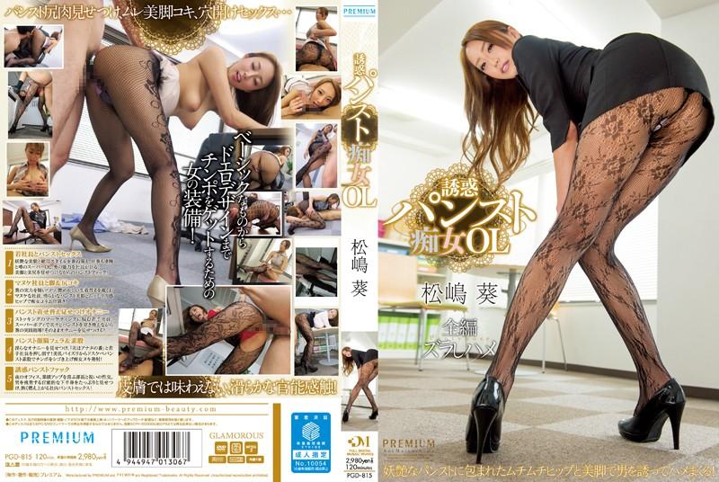 PGD-815 xnxx Tempting Office Slut In Pantyhose Aoi Matsushima