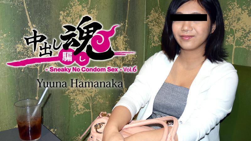 HEYZO-1384 free online porn Creampie Prank -Sneaky No Condom Sex- Vol.6 – Yuuna Hamanaka