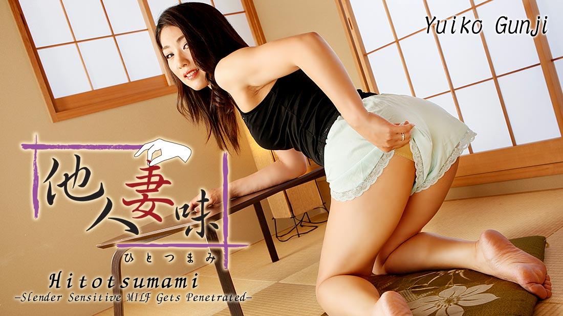 HEYZO-1225 japan hd porn Hitotsumami -Slender Sensitive MILF Gets Penetrated- – Yuiko Gunji