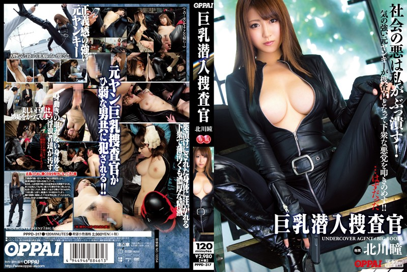 PPPD-317 best free porn Busty Undercover Investigation Hitomi Kitagawa