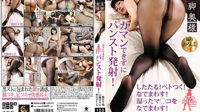 SKMM-002 xxx video Chiaki Shinomiya Sakura Hanatsuki A Housewife With Beautiful Legs I Couldn't Resist And Ejaculated On Her Pantyhose! Look At It Drip!