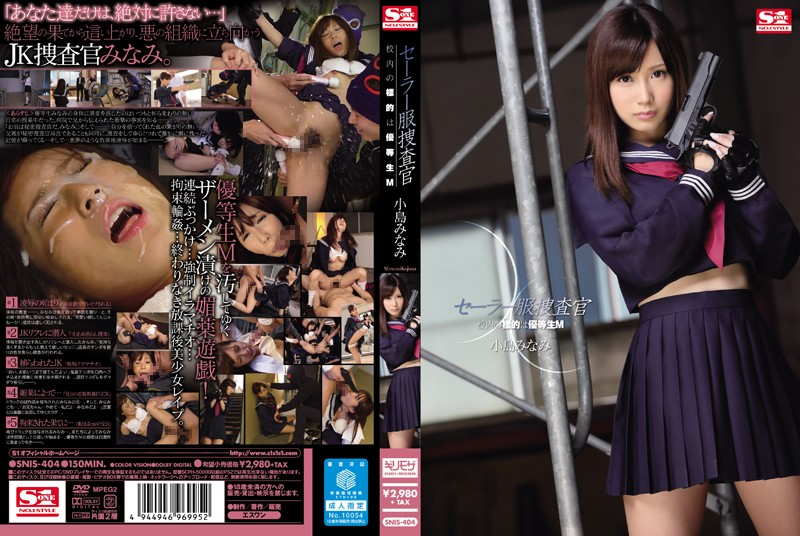 SNIS-404 hot jav Sailor Uniform Investigator – The Target in the School is Honor Student M Minami Kojima