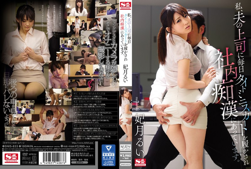 SNIS-855 JavSeen Hizuki Rui I'm Being Forced By My Husband's Boss To Wear A Tight Miniskirt Every Day, And I'm Being Subjected