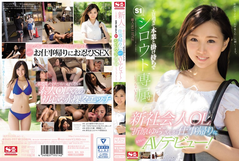 SNIS-997 japanese porn streaming Yura Orihara New Face NO.1 STYLE New Business Man Style Office Lady Yukari Orihara Is Making Her AV Debut On Her