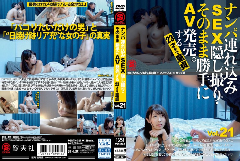 SNTH-021 japan av Picking Up Girls And Taking Them Home For Sex While We Secretly Film It All And Sold As An AV