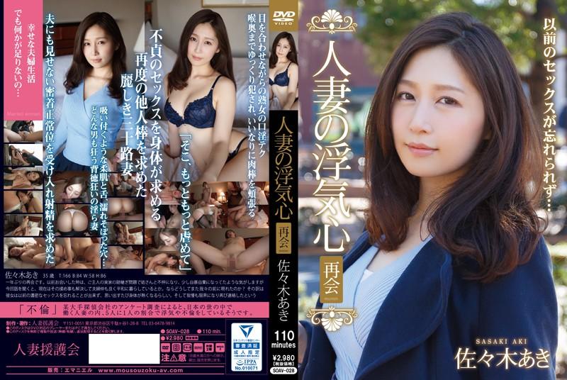 SOAV-028 javgo A Married Woman Commits Infidelity The Reunion Aki Sasaki