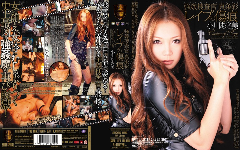 SSPD-078 jav porn hd Rape Investigator – Realistic Portrayal – The Scars Left By Rape Asami Ogawa
