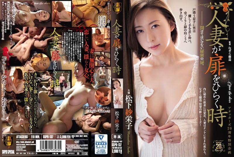 SSPD-137 javporn When A Married Woman Opens Her Doors Wide Saeko Matsushita