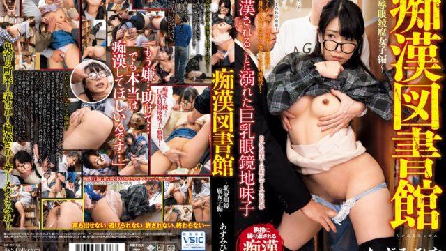 TEEK-003 japanese porn Mihina Azu (Mihina Nagai) Molester Pictorial – The Shameful Rape Of A Girl In Glasses – A Big Tits Plain Jane Girl In Glasses