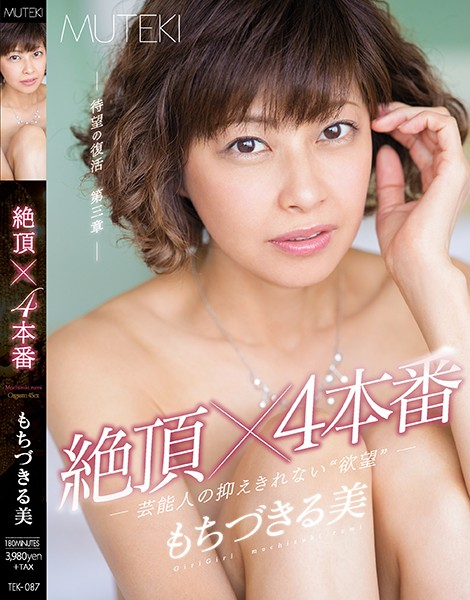 TEK-087  4 Orgasmic Fucks Rumi Mochizuki