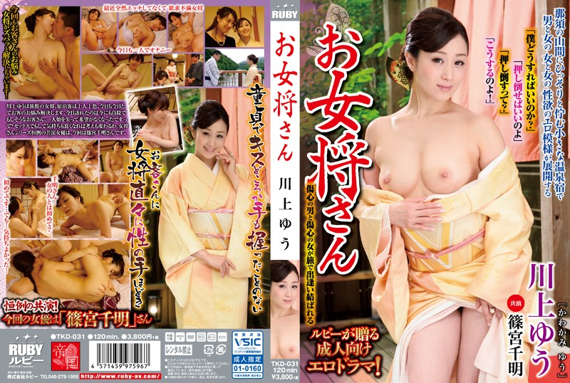 TKD-031 japanese av The Madame Yu Kawakami