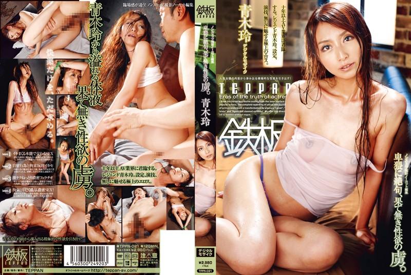 TPPN-021 jav789 So Dirty She's Speechless, A Prisoner To Endless Lust. Rei Aoki