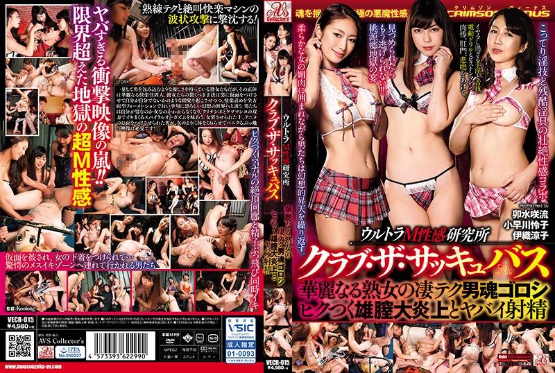 VECR-015 javpub Ryoko Iori Reiko Kobayakawa Ultra Maso Sensual Research Center Club The Succubus An Elegant Mature Woman With Amazing Technique