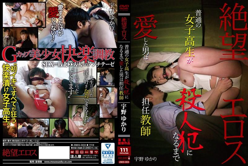 ZBES-003 jav actress Yukari Uno Hopeless Erotica – An Ordinary Schoolgirl Becomes A Killer – The Man She Loves Is Her Homeroom