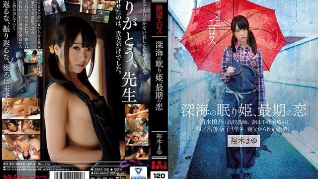 ZBES-015 best jav Hopeless Eros Company The Sleeping Beauty Of The Deep Seas, Her Final Love Mayu Yuki