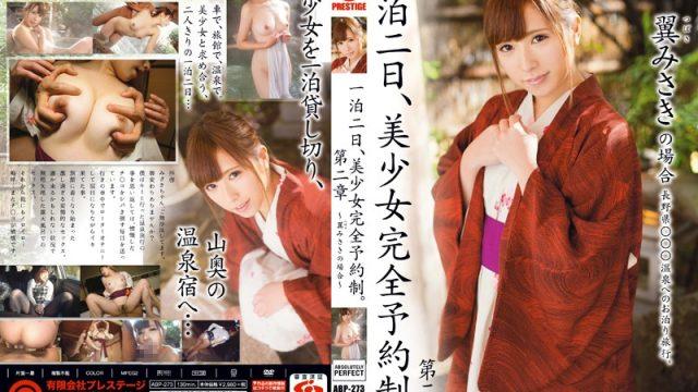 ABP-273 Javbraze Rent A Beautiful Girl Overnight. Chapter Two ~The Case Of Misaki Tsubasa~