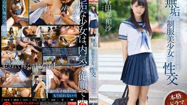 ABP-332 jjgirls Intimacy With A Pure Uniformed Beauty Kazusa Yatabe