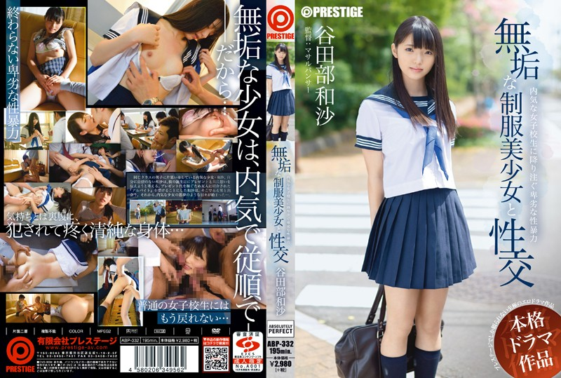 ABP-332 jjgirls Intimacy With A Pure Uniformed Beauty Kazusa Yatabe