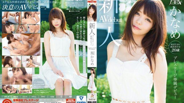 BGN-039 porn japan hd Prestige Exclusive Fresh Face Debut Kaname Ootori