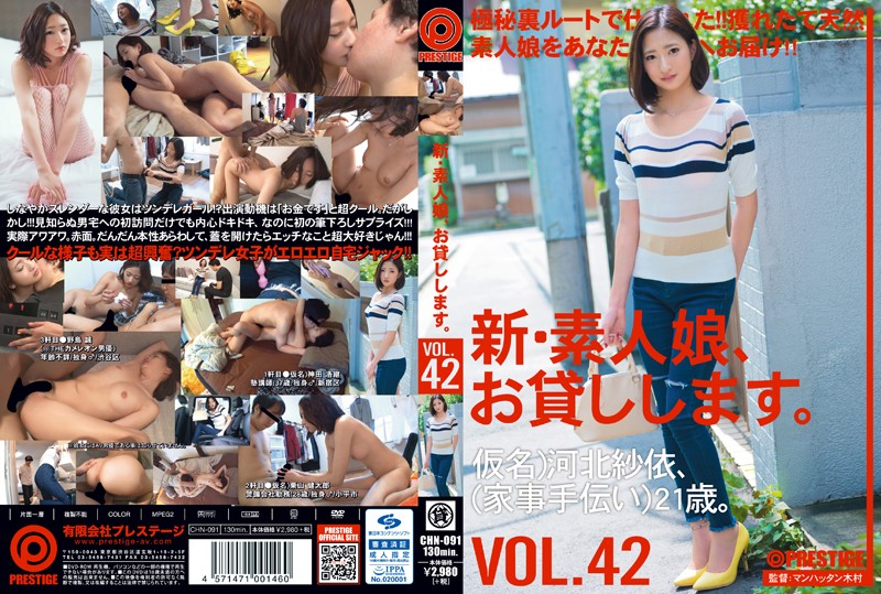 CHN-091 porn movies online New We Lend Out Amateur Girls. vol. 42