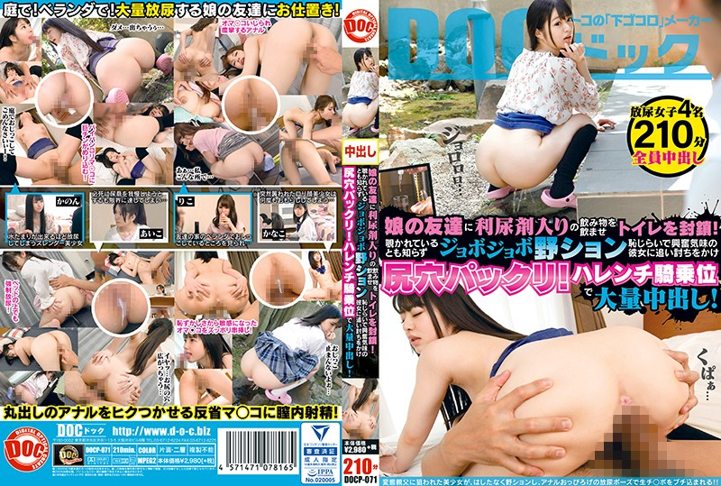 DOCP-071 javporn Kanako Sakuragawa Aiko Nakahara I Gave My Daughter's Friend A Drink With A Diuretic And Locked The Bathroom! She Gets Off On The
