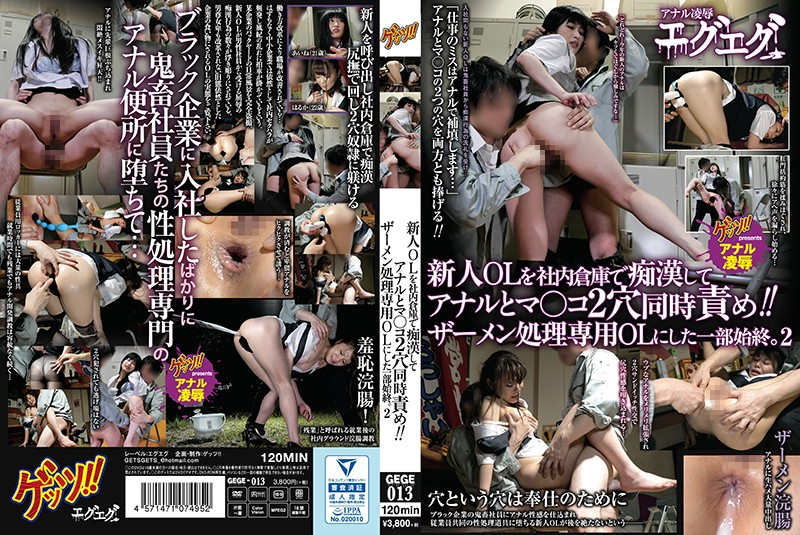 GEGE-013 javmost We Locked Up A Fresh Face Office Lady In The Office Warehouse For Some Molester Fun And Gave Her