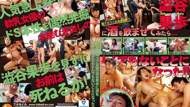 MCT-012 top jav When We Got Kaho Shibuya Drunk, All Hell Broke Loose!