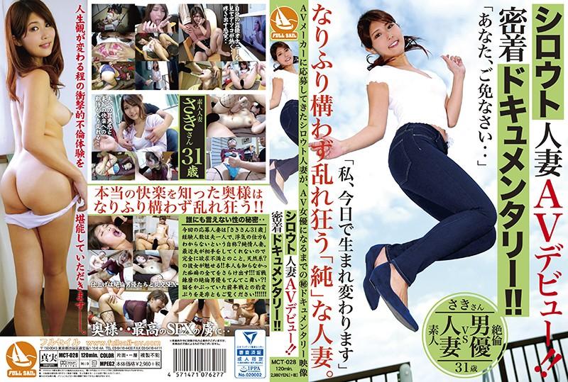 MCT-028 jav porn An Amateur Married Woman AV Debut An Up Close And Personal Documentary Saki Hiiragi