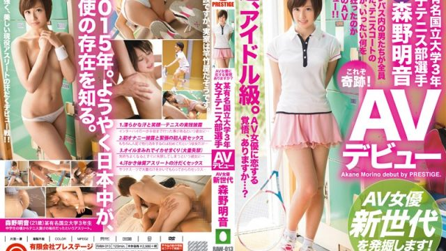 RAW-013  Akane Morino Athlete in the Tennis Club of a Famous University: Porn Debut – New Generation of Porn Actresses
