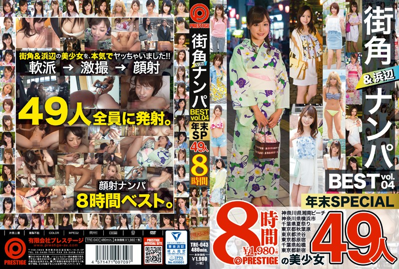 TRE-043 free jav Picking Up Girls On The Street And At The Beach BEST 49 Ladies/8 Hours vol. 04