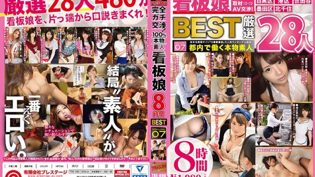 TRE-090 jav xxx Real Negotiations! Target The Naive Girls Who Attract Customers To Their Businesses! 8 Hours. BEST