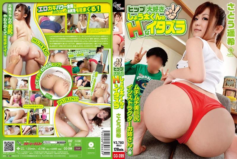 GG-209 jav free Hip Loving Shota-kun's Lewd Prank Haruki Sato