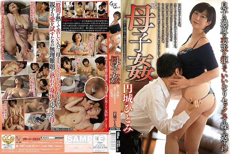 GVG-785 download jav Mother/Child Fucking Hitomi Enjoji
