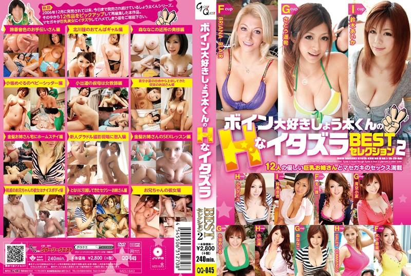 QQ-045  Tit Loving Shota-kun's Lewd Prank BEST Selection 2