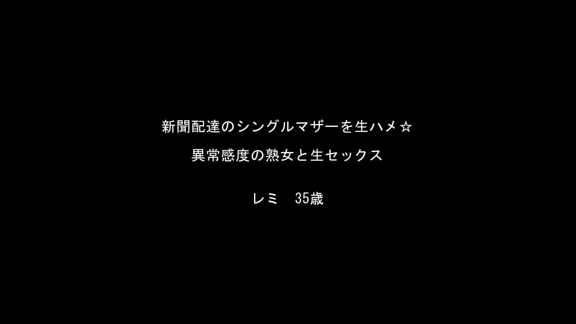 FC2 PPV 922533 ☆お買い得・再販☆ 新聞配達のシングルマザー・異常感度のレミさんシリーズ!【高画質ZIP付】