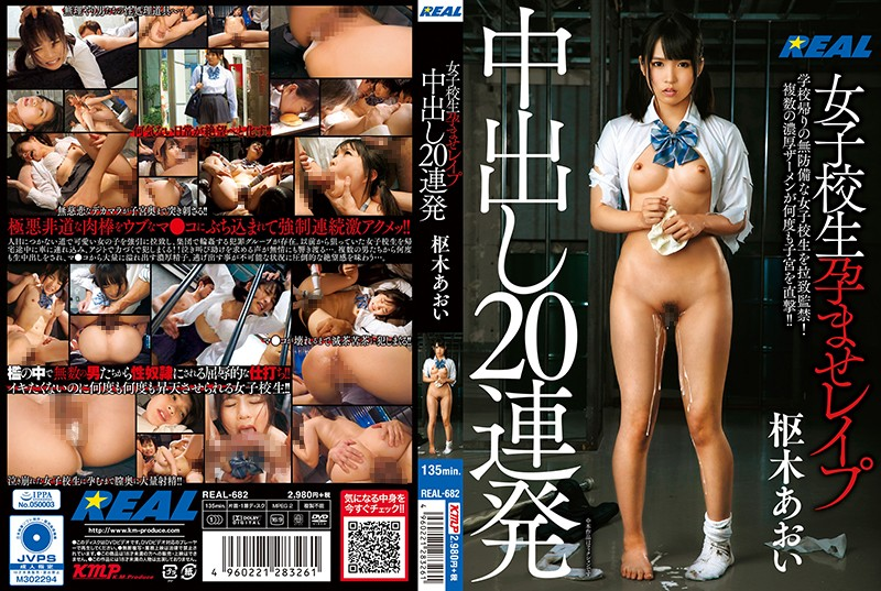 REAL-682 watch jav Schoolgirl Pregnancy Fetish Rape Creampies – 20 In A Row – Aoi Kururugi