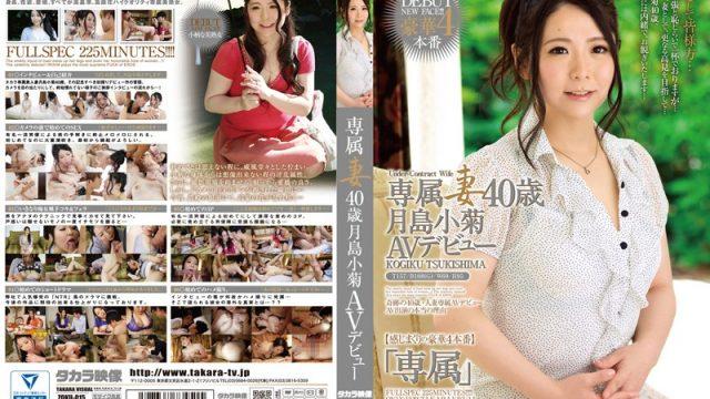 ZOKU-015 asian sex videos Exclusive Wife – Kogiku Tsukijima – AV Debut With 40