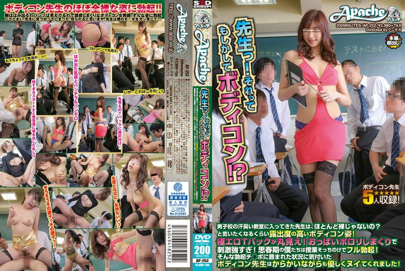 AP-252 jav japanese Teacher! Are You Wearing A Tight Dress!? The Teacher Who Walked Into A Stuffy Classroom In A Boys'