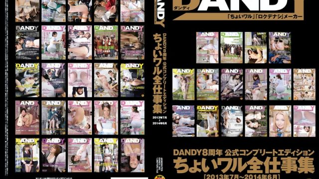 DANDY-389 javforme DANDY 8th Anniversary Official Complete Edition: Slightly Naughty Complete Works Collection- July