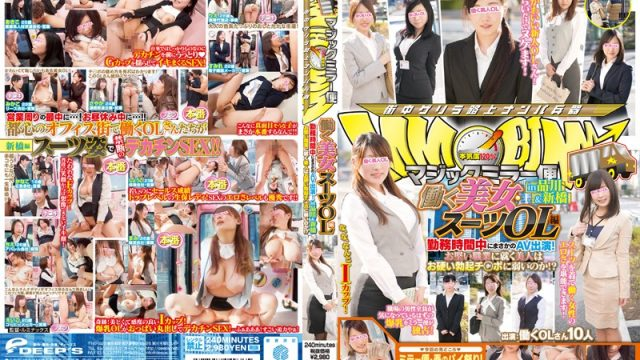 DVDES-835 porn jav Flight #1-Way Mirror – Working Babe/Office Girls In Suits Edition – Ready To Perform In Porn At Work
