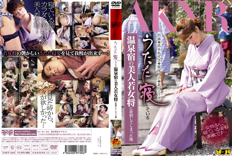 FSET-366 best free hd porn I Lusted For The Beautiful Hot Springs Madam As She Slept.