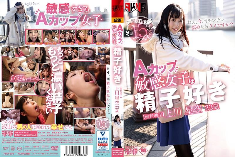 FSET-830 porn hd jav A Cup Sensitive Girl Loves Cum Sora Kamikawa 23 Years Old Dental Assistant
