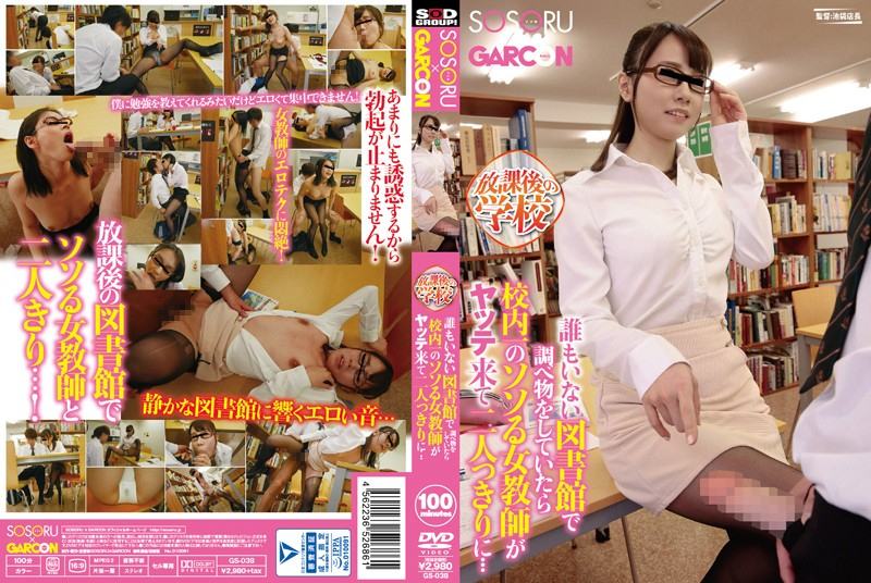 GS-038 asian porn Saki Mizumi Mei Kurose After School At School – I Was At The Library Doing Some Research After Hours When The Hottest