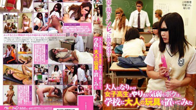 HAVD-770 watch jav Rin Kawai (Hiyori Wakaba) Rio Sakura I'm Shy But I Want To Fuck Schoolgirls On The Verge Of Adulthood. I Placed Some Adult Toys At