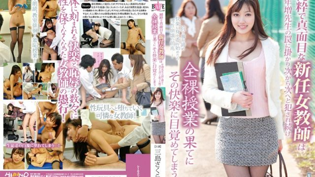 HBAD-253 streaming jav Sakura Mishima Innocent And Diligent New Female Teacher Gets Tricked By An Older Teacher Into Getting Raped And