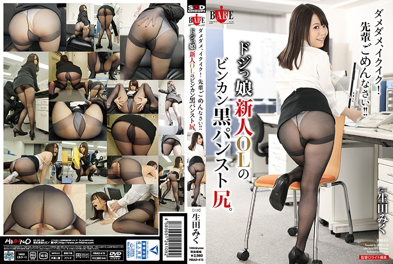 HBAD-415 full free porn Miku Ikuta No No, I'm Cumming! I'm Sorry Sir!! A Clutzy Fresh Face Office Lady With A Sensual Ass In Black